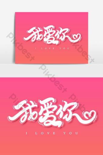 我愛你藝術字字體設計元素 元素 模板 PSD