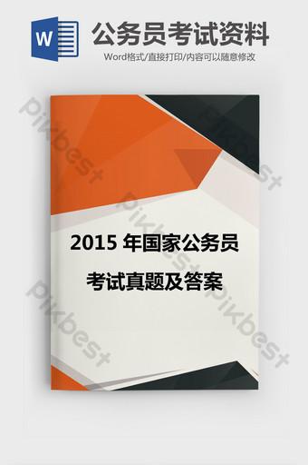 Black Orange Geometric Civil Service Examination Information Word Template Word Template DOC