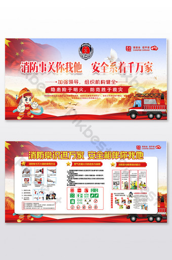 public security fire safety double-sided publicity display board Template PSD