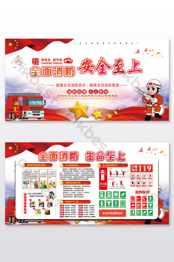 public security fire safety promotion exhibition board Template PSD