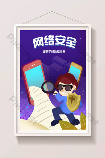 cartoon drawing mobile phone security internet fraud protection personal data illustration Illustration Template PSD