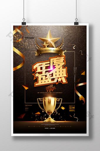 lễ trao giải thưởng vàng đen lễ hàng năm Bản mẫu PSD
