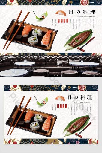 المطبخ الياباني السوشي الياباني مطعم الديكور خلفية الجدار الديكور والنموذج قالب PSD