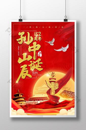 Sun Yat-sen's 152nd Anniversary Poster Design Template PSD