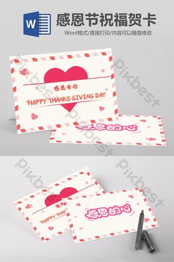 plantilla de palabra de amor para la tarjeta de felicitación del día de acción de gracias Word Modelo DOC