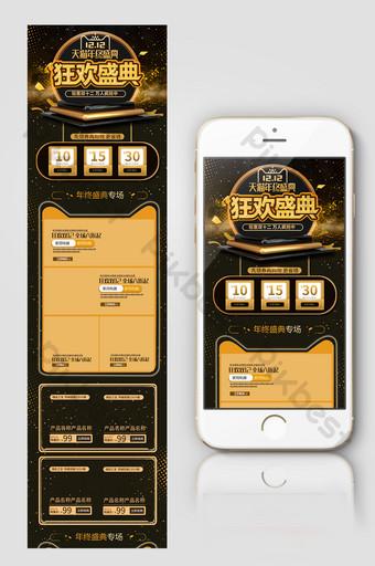الذهب الأسود مزدوج اثني عشر 12 نهاية حفل نهاية العام التجارة الإلكترونية الهاتف المحمول المنزل التجارة الإلكترونية قالب PSD