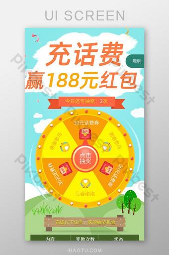 Frais de commerce électronique app porte-disque chanceux vecteur appel charge tirage h5 UI Modèle PSD