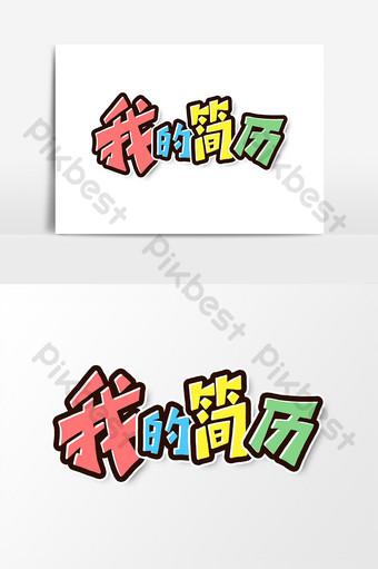 我的簡歷藝術字字體設計元素 元素 模板 PSD