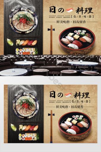 المطبخ الياباني السوشي الياباني الديكور خلفية الجدار الديكور والنموذج قالب PSD
