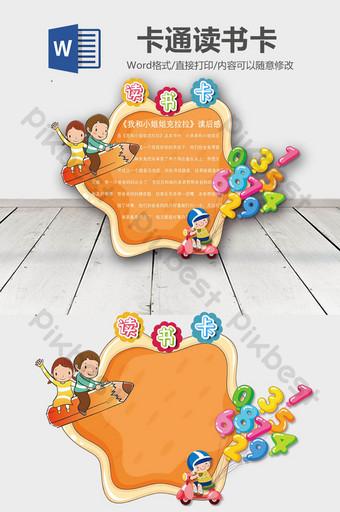 البرتقالي لطيف الكرتون طفل قالب بطاقة القراءة الرقمية Word قالب DOC