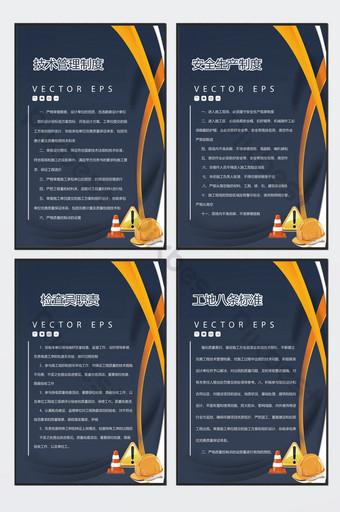四件套簡易施工現場安全系統展示板 模板 PSD