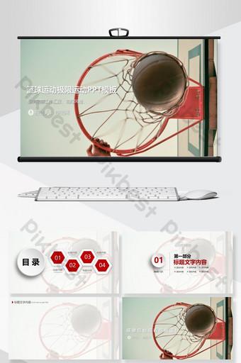簡約籃球極限運動ppt背景 PowerPoint 模板 PPTX