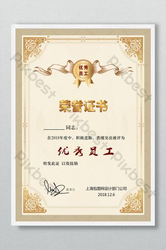 年度總結表彰表彰優秀員工的榮譽證書 模板 PSD