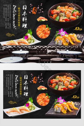 المطبخ الياباني الذواقة مطعم الأدوات خلفية الجدار الديكور والنموذج قالب PSD