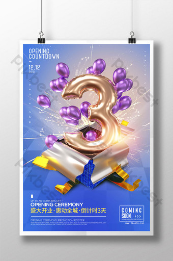 الإبداعية كلمة ثلاثية الأبعاد فتح العد التنازلي 3 أيام فلم قالب PSD