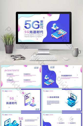 2 5d الأزرق رائع الإبداعية 5g مقدمة موضوع نموذج ppt PowerPoint قالب PPTX