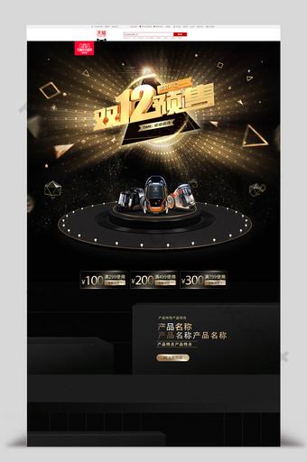 e-commerce ganda 12 promosi c4d template beranda alat emas hitam E-commerce Templat PSD