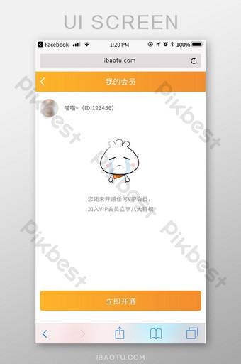 橙色和白色pikbest m站我的會員尚未打開ui界面 UI 模板 PSD