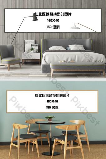 大臥室餐廳背景樣機 裝飾·模型 模板 PSD