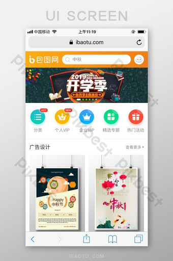 Orange simple pikbest network M station first screen home page design UI interface UI Template SKETCH