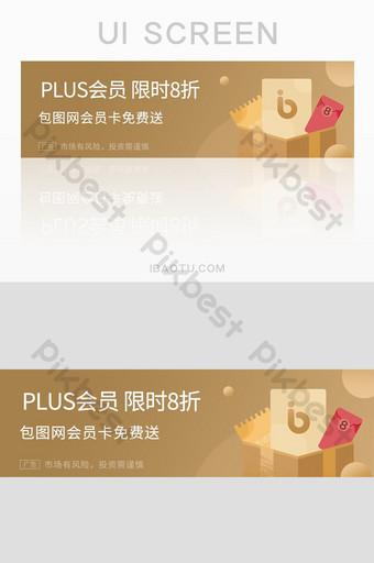 金融應用程序限時折扣橫幅廣告網絡界面 UI 模板 PSD