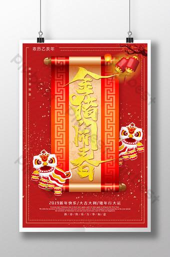poster tarian singa selamat tahun baru Templat PSD