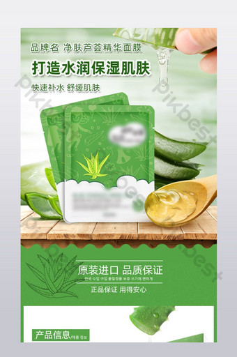 Pure natural aloe facial mask Tmall Taobao skin care beauty product detail page E-commerce Template PSD