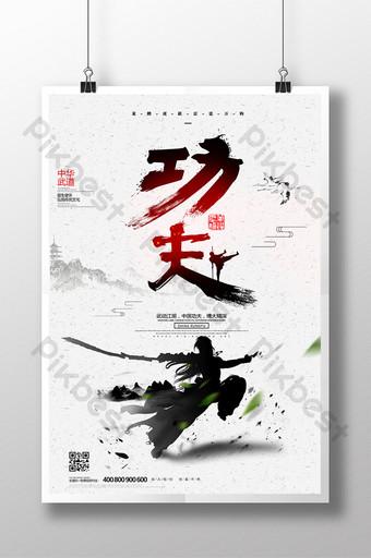 古代武術訓練班促銷海報模板 模板 PSD