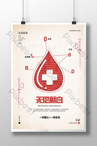 poster kesejahteraan masyarakat sederhana donor darah gratis Templat PSD