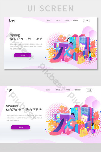 2 5d elementos moda púrpura rojo belleza compras comercio electrónico diseño de sitio web oficial UI Modelo PSD