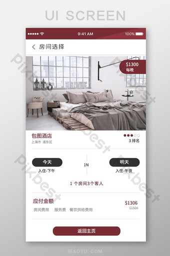 Crimson simple hotel booking app room selection mobile interface UI Template PSD