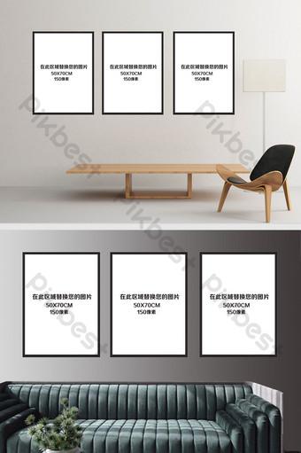 客廳臥室無框圖片框場景樣機 裝飾·模型 模板 PSD