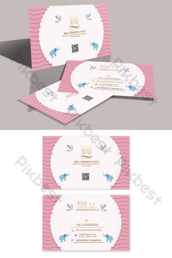 Conception de carte de visite de vêtements pour enfants mignon bébéléphant Modèle PSD