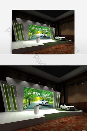 定制汽車舞台展示 裝飾·模型 模板 MAX