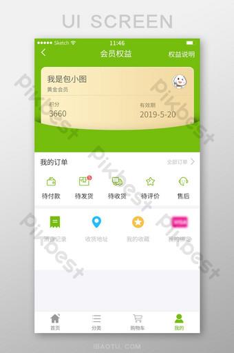 黃金會員卡運輸狀態個人中心我的頁面 UI 模板 PSD