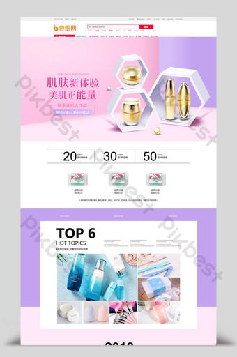新護膚美容美甲電子商務網站模板上的簡單粉紅色 電商淘寶 模板 PSD