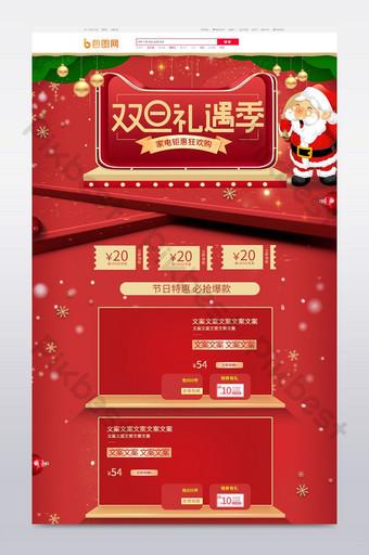 أحمر عيد الميلاد هدية مزدوجة اليوم الموسم منتجات العناية بالبشرة ملصق المنزل tmall تاوباو التجارة الإلكترونية قالب PSD
