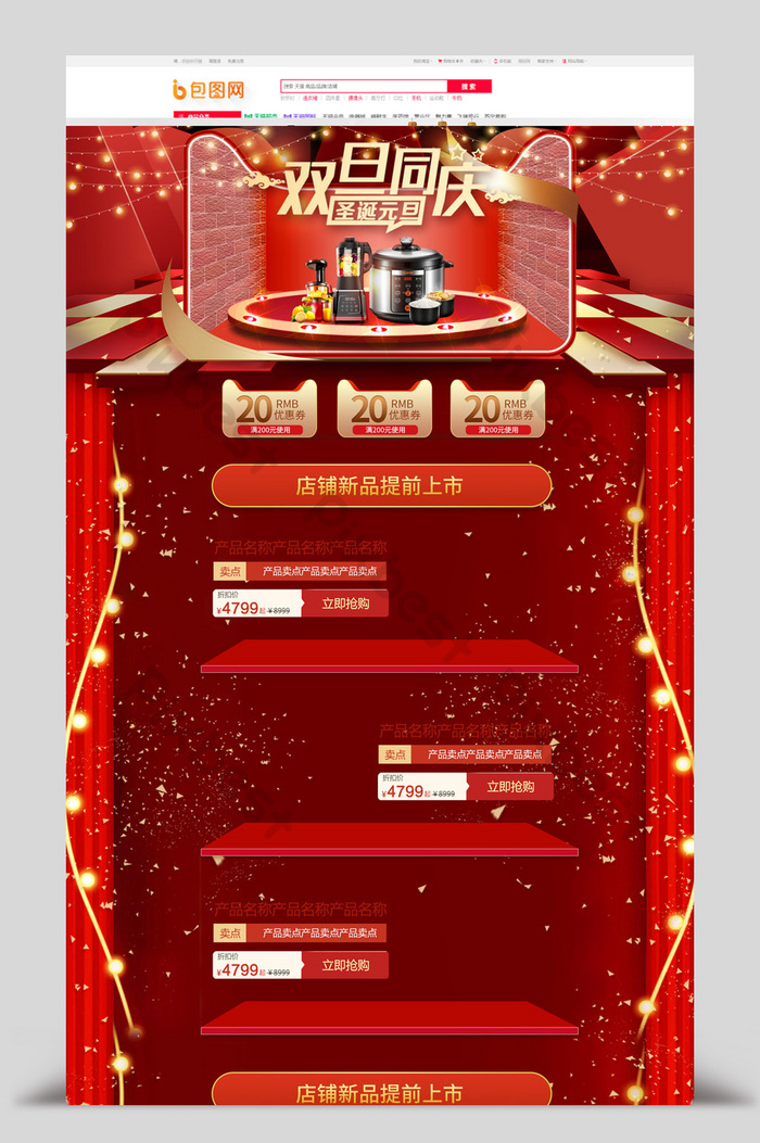 double day courtesy season red festive digital appliance rice cooker tmall taobao homepage templat krismas tahun baru s