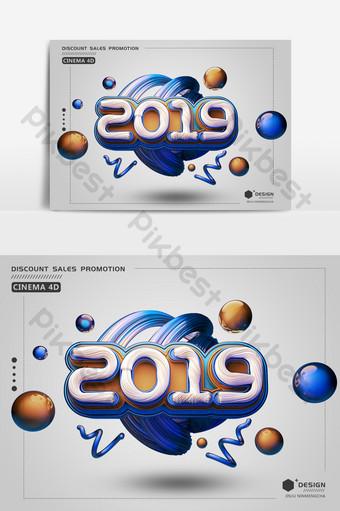 創意c4d藍色簡單紋理2019文字藝術元素 元素 模板 PSD