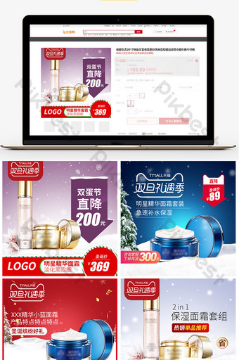 Christmas and New Year's Day Double Days Privilege Season Cosmetics Beauty Makeup Main Picture Direct E-commerce Template PSD