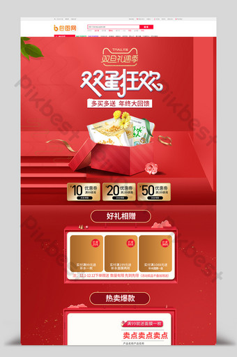 Red Double Day Gift Season Christmas New Year's Beauty Skin Care Home E-commerce Template PSD