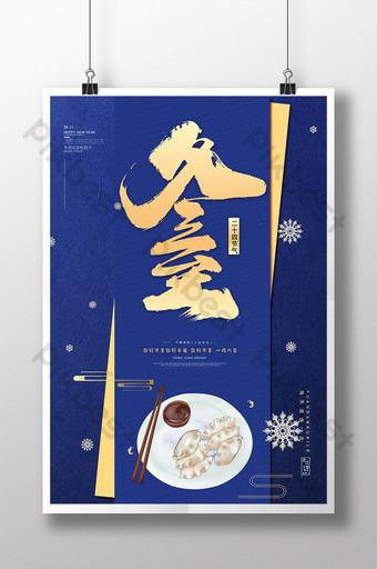 Affiche du calendrier bleu du solstice d'hiver de vingt quatre termes solaires Modèle PSD