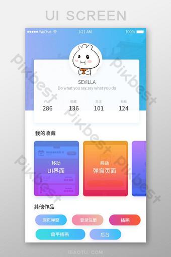 مصمم صور مشاركة التطبيق صفحة المركز الشخصي UI قالب PSD