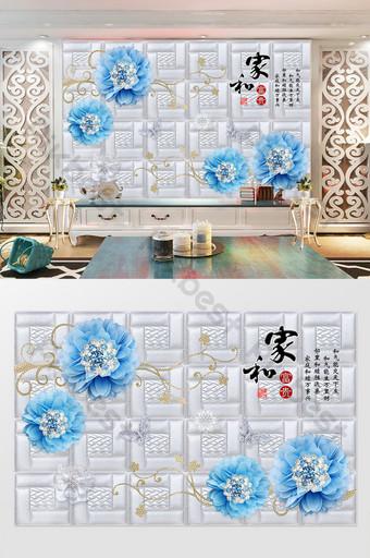 المنزل والثروة زهرة ثلاثية الأبعاد جميلة خلفية الجدار والمجوهرات الفاخرة الديكور والنموذج قالب PSD