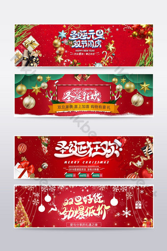 Double day courtesy season christmas new year's red festive promotion poster E-commerce Template PSD