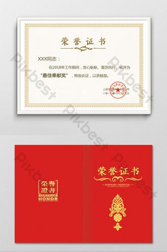 เกียรติบัตรรางวัลผลงานดีเด่นสองด้านเกียรติคุณ แบบ PSD