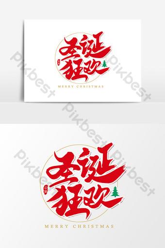 聖誕狂歡藝術字書法字體設計元素 元素 模板 PSD