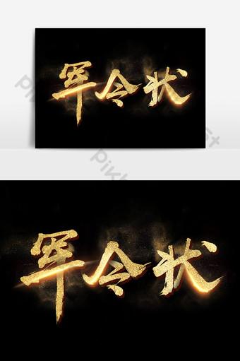 中國風畫筆人物風格金色軍令字體設計 元素 模板 PSD