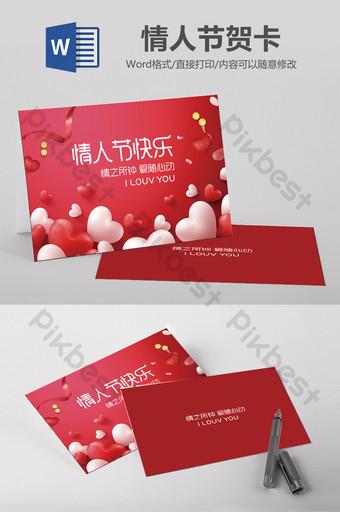 plantilla de word de tarjeta de felicitación de corazón de amor rojo feliz día de san valentín Word Modelo DOC