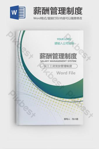 Exemple d'essai sur le système de gestion des salaires pour les travailleurs migrants Word Modèle WPS